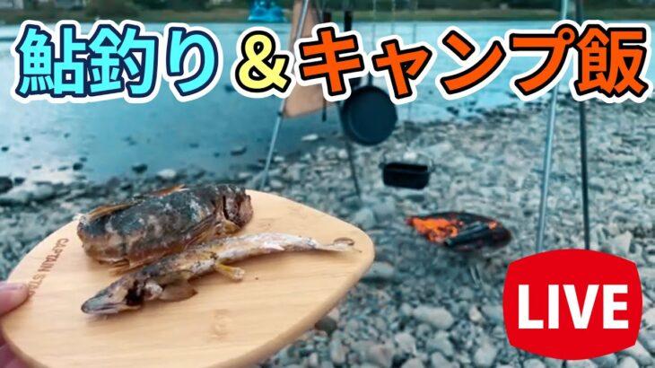 相模川で鮎釣り&キャンプ飯を楽しみました