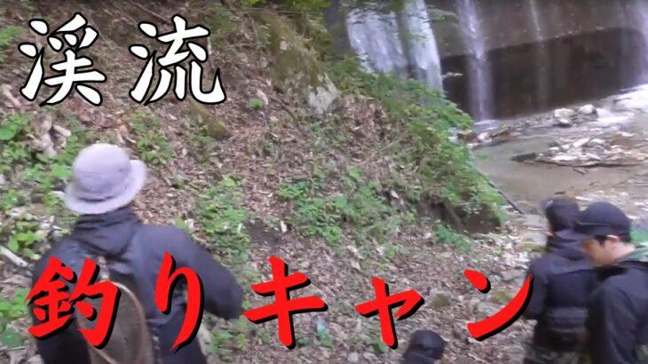 渓流で釣り&キャンプ【日川渓谷】