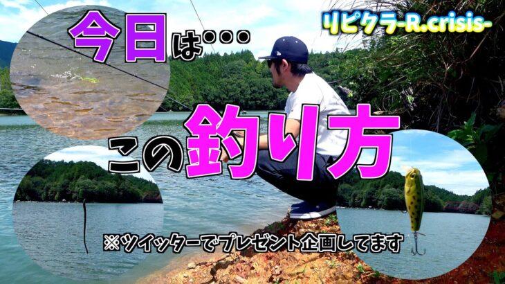 【バス釣り 津風呂湖】釣堀スタイルでブラックバスは釣れるのか検証…というか座りたいだけ笑(ゆるすぎゴメン…)