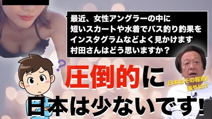 【村田 基】ミニスカートでバス釣りしているオネェちゃんへ物申す!!