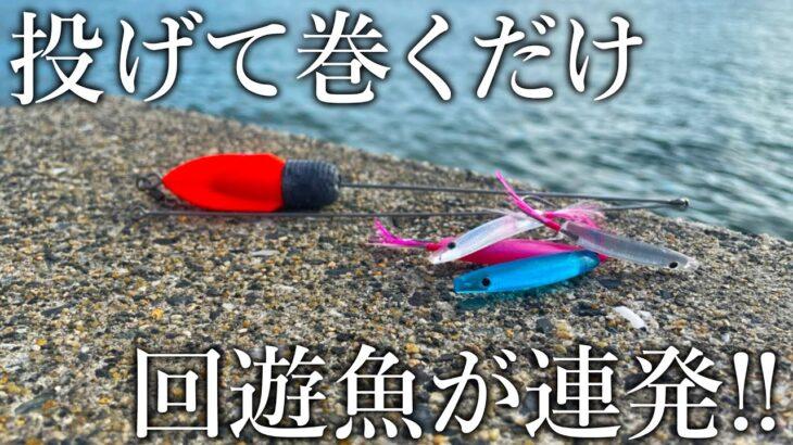 堤防から[ジェット天秤+弓角]を投げて巻くだけで回遊魚が入れ食いになった!【弓角の仕掛け&結び方紹介】