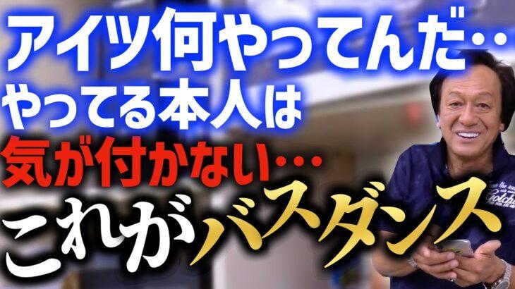 【村田基】コレがバスダンス(実演あり)【村田基切り抜き】