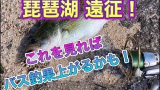 琵琶湖遠征!これを見ればブラックバスは釣れる!