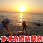 磯釣りガールゆうまずめ短時間釣行♪晩飯を確保(笑)フカセ釣り